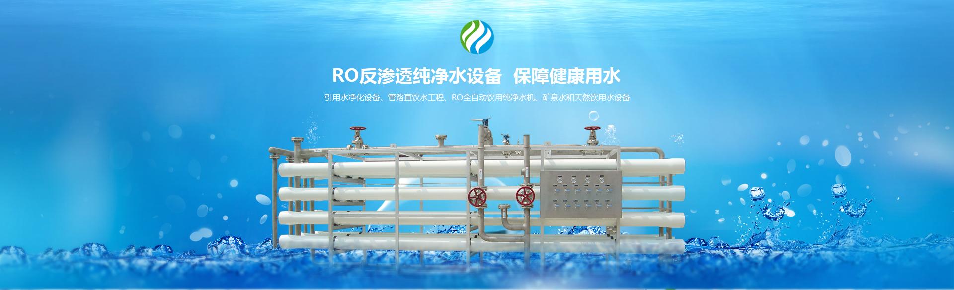 烟台水处理设备